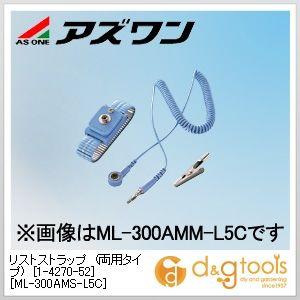 リストストラップ(両用タイプ)[ML-300AMS-L5C]静電対策用品   1-4270-52 1箱(5個)
