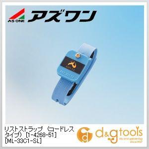 リストストラップ(コードレスタイプ)[ML-33C1-SL]静電対策用品   1-4268-51 1箱(5個)