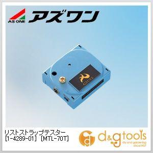 リストストラップテスター[MTL-70T]静電対策用品   1-4289-01 1 個