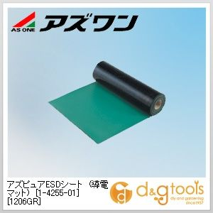 アズピュアESDシート(導電マット)[1206GR]静電対策用品 緑色 600mm×10m×2mm 1-4255-01 1 ロール