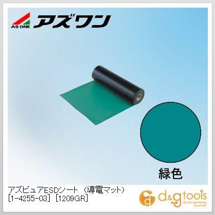 アズピュアESDシート(導電マット)[1209GR]静電対策用品 緑色 900mm×10m×2mm 1-4255-03 1 ロール