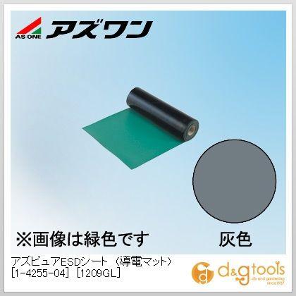 アズピュアESDシート(導電マット)[1209GL]静電対策用品 灰色 900mm×10m×2mm 1-4255-04 1 ロール