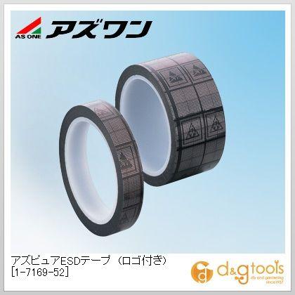 【送料無料】アズワン アズピュアESDテープ(ロゴ付き)梱包テープ シルバー 1-7169-52 1袋(10巻)