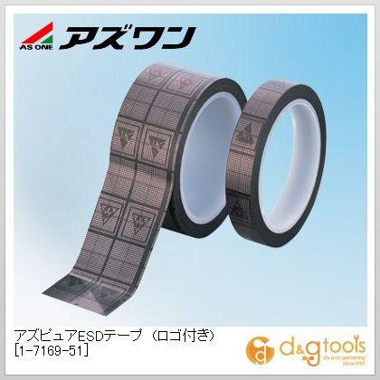 【送料無料】アズワン アズピュアESDテープ(ロゴ付き)梱包テープ シルバー 1-7169-51 1袋(10巻)