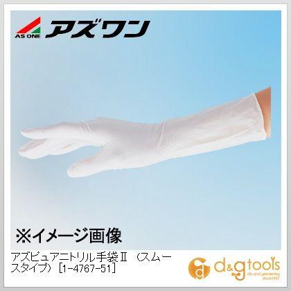 アズピュアニトリル手袋II(スムースタイプ) クリーンルーム用手袋  L 1-4767-51 1箱(100枚/袋×10袋)