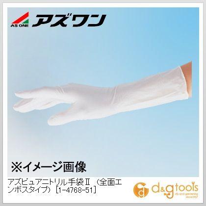 アズピュアニトリル手袋II(全面エンボスタイプ) クリーンルーム用手袋  L 1-4768-51 1箱(100枚/袋×10袋)