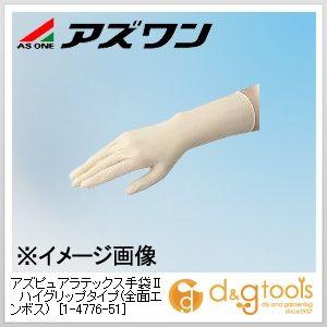 【送料無料】アズワン アズピュアラテックス手袋II ハイグリップタイプ(全面エンボス) クリーンルーム用手袋 L 1-4776-51 100枚