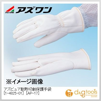アズピュア耐熱切創保護手袋   1-4825-01 1 双