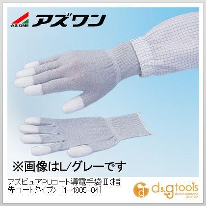 【送料無料】アズワン アズピュアPUコート導電手袋II(指先コートタイプ) 静電対策手袋 白(手首部) S 1-4805-04 10双