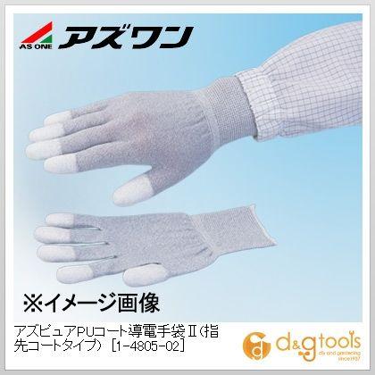 アズピュアPUコート導電手袋II(指先コートタイプ) 静電対策手袋 グレー(手首部) L 1-4805-02 10 双
