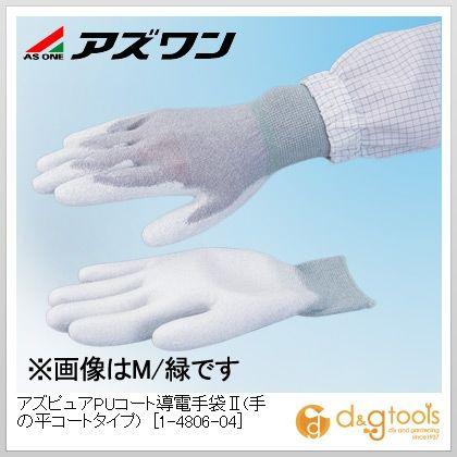 【送料無料】アズワン アズピュアPUコート導電手袋II(手の平コートタイプ) 静電対策手袋 白(手首部) S 1-4806-04 10双