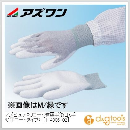 アズワン アズピュアPUコート導電手袋II(手の平コートタイプ) 静電対策手袋 グレー(手首部) L 1-4806-02 10双