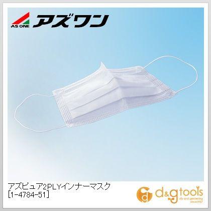 アズピュア2PLYインナーマスククリーンルーム用マスク  180×90mm 1-4784-51 1箱(50枚/袋×40袋)