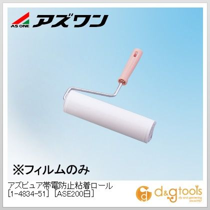 アズピュア帯電防止粘着ロール[ASE200白]5S対策用品  200mm 1-4834-51 10 本