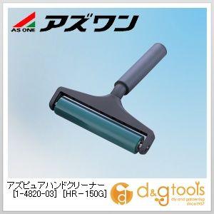 アズピュアハンドクリーナー[HR-150G]5S対策用品 緑 W150×φ30mm 1-4820-03 1 本
