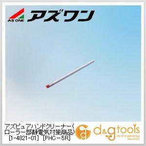 アズピュアハンドクリーナー(ローラー部静電気対策商品)[PHC-5R] 赤 W6×φ6mm 1-4821-01 1 本