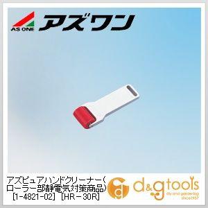 アズピュアハンドクリーナー(ローラー部静電気対策商品)[HR-30R]5S対策用品 赤 W30×φ20mm 1-4821-02 1 本