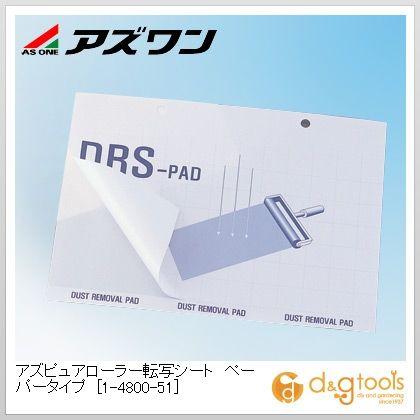 アズピュアローラー転写シートペーパータイプ5S対策用品   1-4800-51 1箱(50積層/シート×10シート)