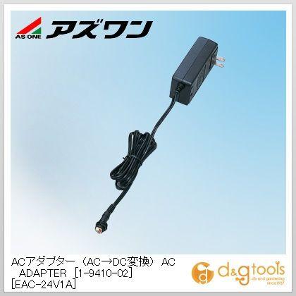 アズワン ACアダプター(AC→DC変換)ACADAPTER[EAC-24V1A]24V最大1A 1-9410-02