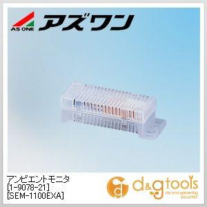 アンビエントモニタ[SEM-1100EXA]アナログ出力ユニット5S対策用品   1-9078-21