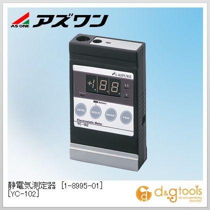 静電気測定器[YC-102]  78×130×27mm 1-8995-01