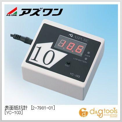 表面抵抗計[YC-103]  90×80×50mm 2-7981-01