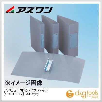 アズワン アズピュア導電パイプファイル静電気対策用ファイル A4・2穴 1-4813-17 1冊