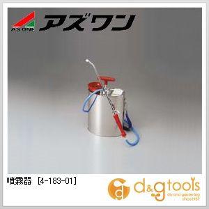 【送料無料】アズワン 噴霧器肩掛け用動植物実験用品 10L 4-183-01 0