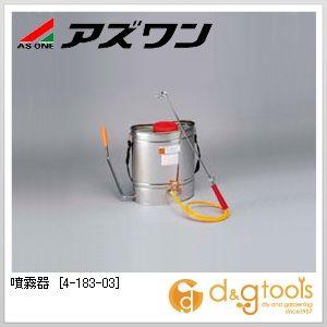 【送料無料】アズワン 噴霧器肩掛け用(レバー式)動植物実験用品 17L 4-183-03 0