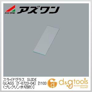 スライドグラスSLIDEGLASS[1103(プレクリン水切放)]   1-6723-04 1箱(100枚)