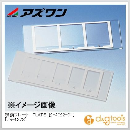 検鏡プレートPLATE[UR-137S]3窓タイプ   2-4022-01 1箱(50枚)