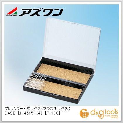 プレパラートボックス(プラスチック製)CASE[P-100]100枚用  207×170×35mm 1-4615-04