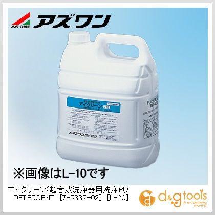 アイクリーン(超音波洗浄器用洗浄剤)[L-20]   7-5337-02