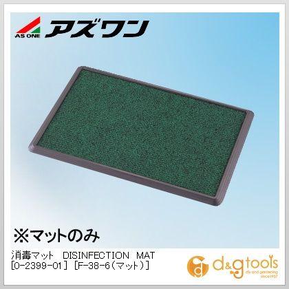 消毒マットDISINFECTIONMAT[F-38-6(マット)]  600×900mm 0-2399-01 1 枚