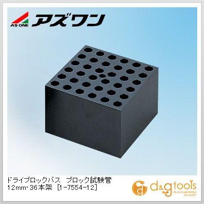 【送料無料】アズワン ドライブロックバスブロック試験管12mm・36本架 110×110×70mm 1-7554-12