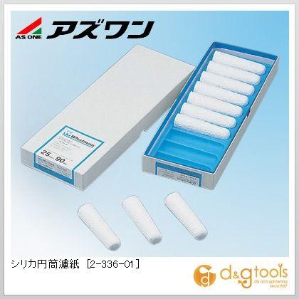 シリカ円筒濾紙   2-336-01 1箱(10本)