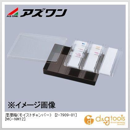 湿潤箱(モイストチャンバー)[MC-NM12]3列×4段   2-7909-01 12 枚