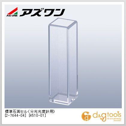 標準石英セル(分光光度計用)[4510-01]全面透明   2-7644-04 1 本