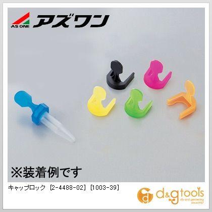 キャップロック[1003-39]   2-4488-02 1袋(100個)