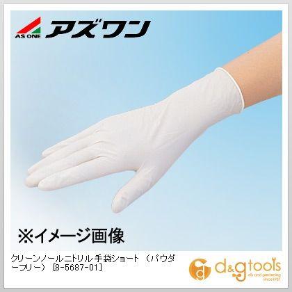クリーンノールニトリル手袋ショート(パウダーフリー)  L 8-5687-01 100 枚