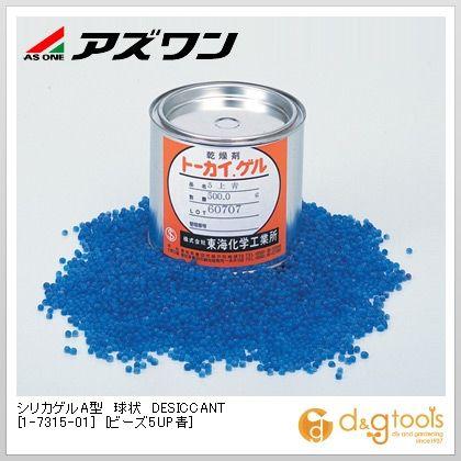 アズワン シリカゲルA型球状DESICCANT[ビーズ5UP青]1缶(500g) 1-7315-01