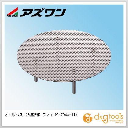 オイルバス(丸型槽)スノコ   2-7940-11