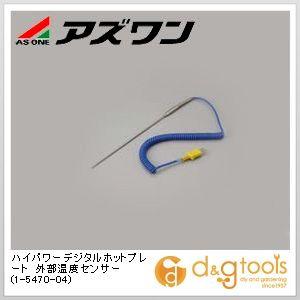 ハイパワーデジタルホットプレート外部温度センサー   1-5470-04