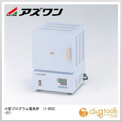 【送料無料】アズワン 小型プログラム電気炉 1-6032-01