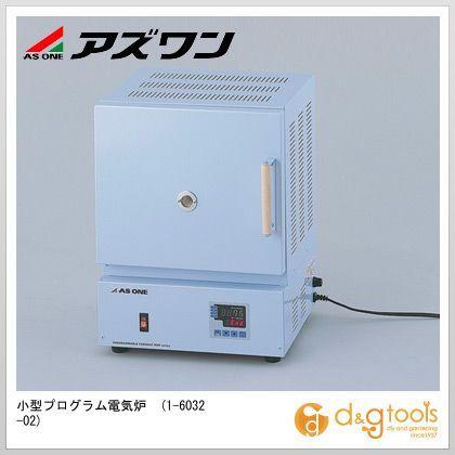 【送料無料】アズワン 小型プログラム電気炉 1-6032-02