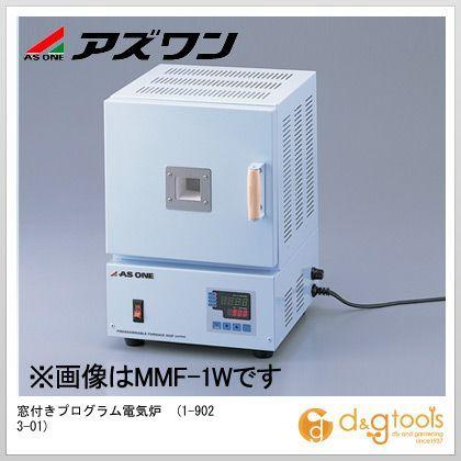 【送料無料】アズワン 窓付きプログラム電気炉 1-9023-01