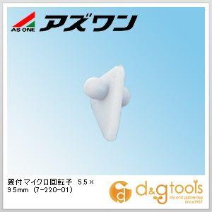 翼付マイクロ回転子  5.5×9.5mm 7-220-01