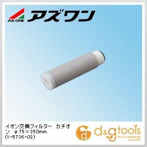 【送料無料】アズワン イオン交換フィルターカチオン φ75×250mm 1-5736-02