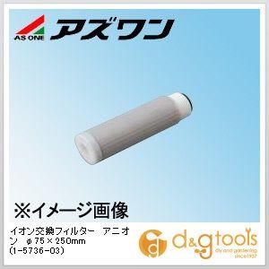 【送料無料】アズワン イオン交換フィルターアニオン φ75×250mm 1-5736-03