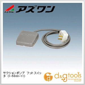 サクションポンプフットスイッチ   1-5688-11